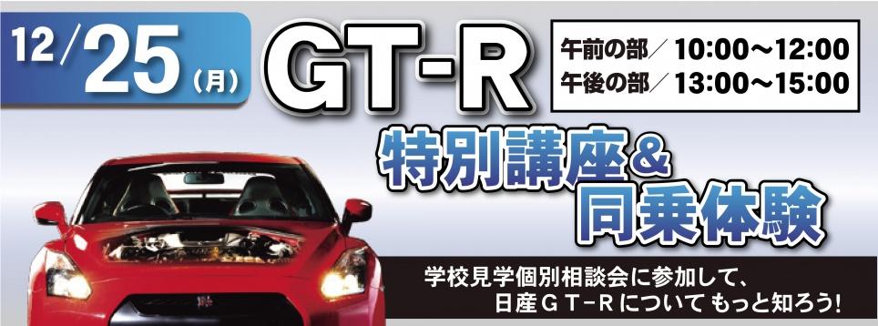 GT-R特別講座&同乗体験