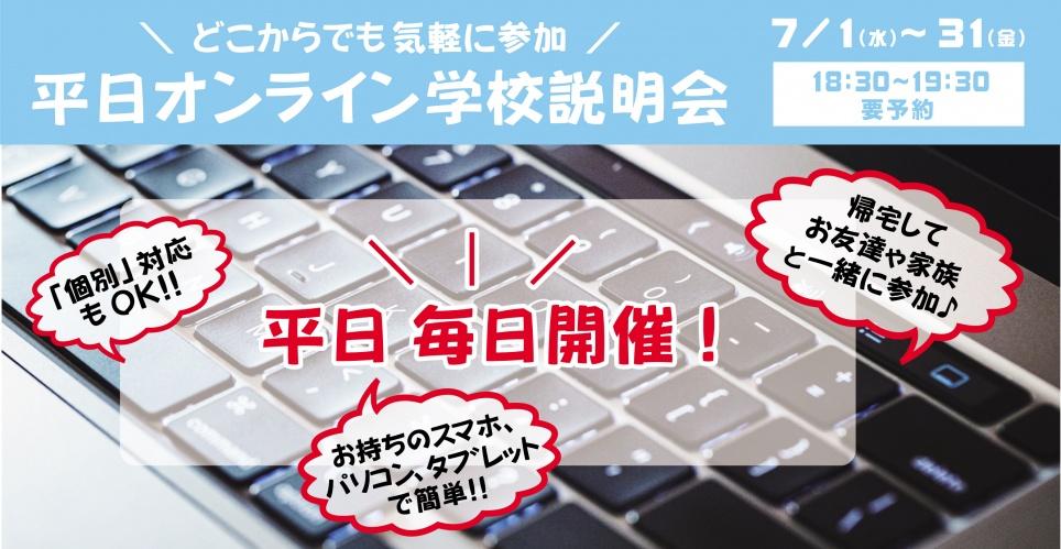 7月平日オンライン見学会.jpg