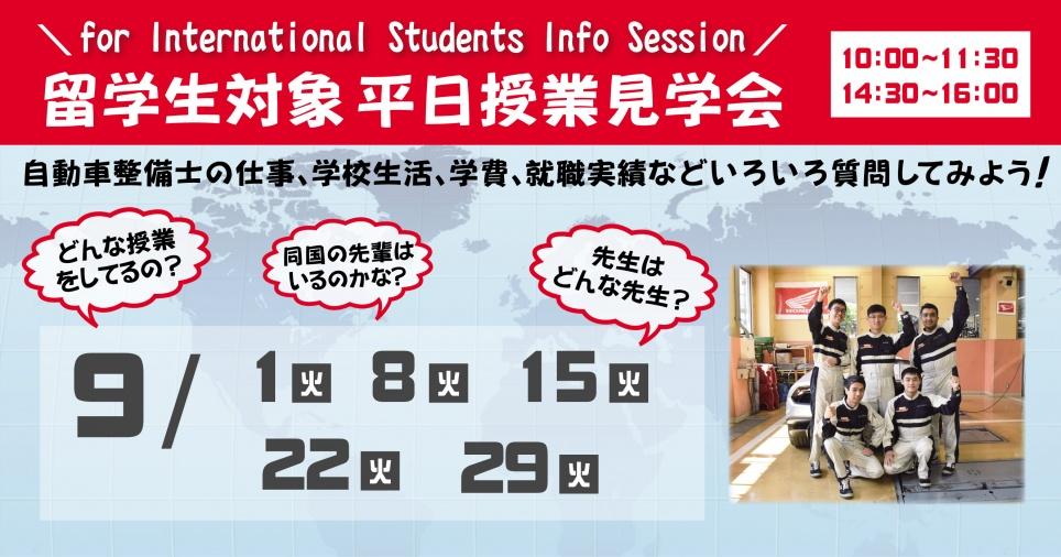 留学生対象.jpg