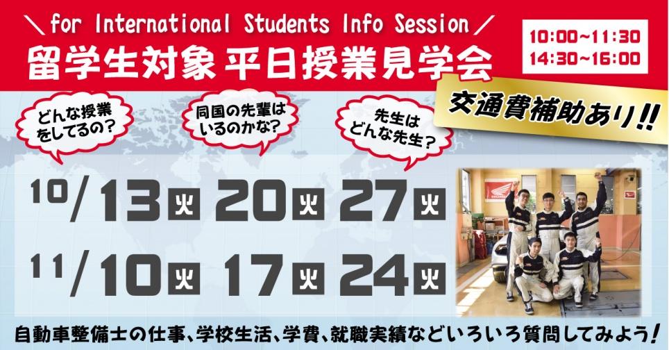 10_11月留学生対象.jpg