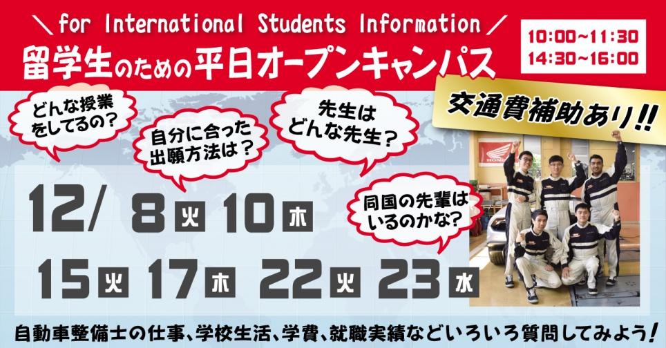 12月留学生対象.jpg