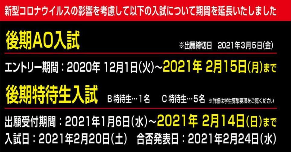入試日程変更.jpg