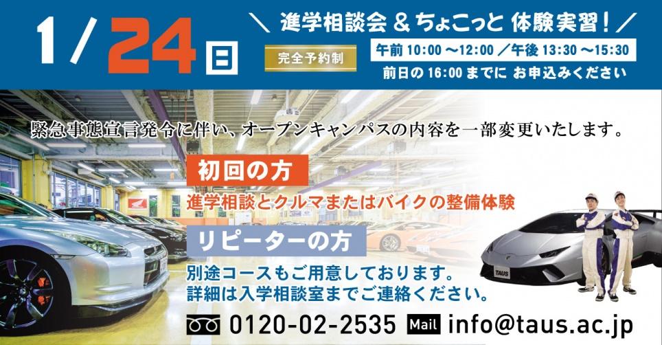 1月24日体験_3.jpg