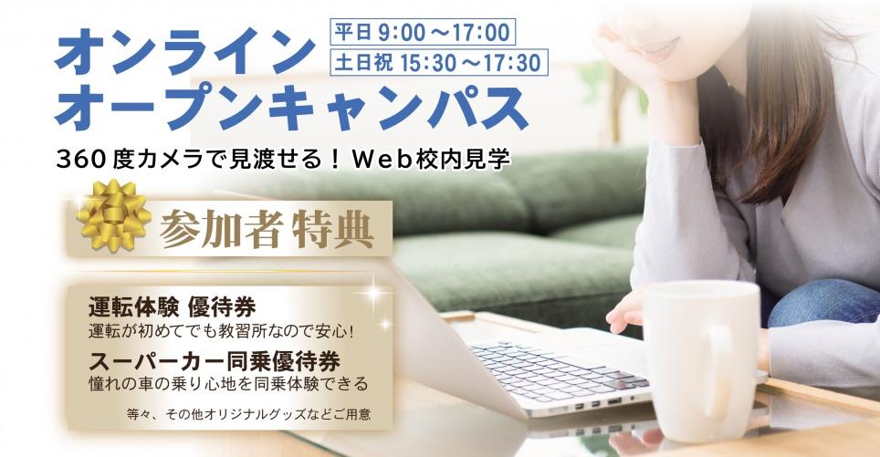 1月オンライン.jpg