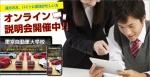 オンライン説明会(バナー).jpg