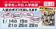 1月留学生対象.jpg