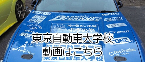 東京自動車大学校動画はこちら