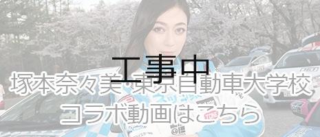 塚本奈々美 東京自動車大学校コラボ動画はこちら