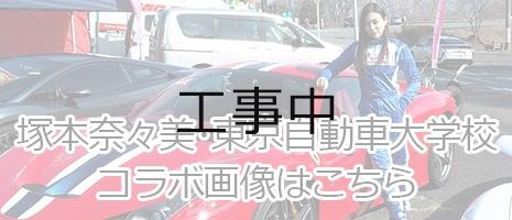 塚本奈々美 東京自動車大学校コラボ画像はこちら